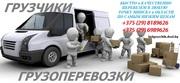 Услуги грузчиков Минск. Грузоперевозки,  переезды. Профессионалы.