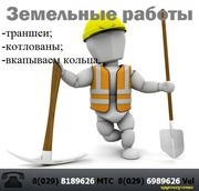 Ручные земляные работы. Землекопы Минск недорого.