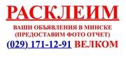 Заказать РАСКЛЕЙКУ объявлений в Минске? (029) 690-64-52 Звоните