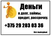 Деньги в долг,  займ,  кредит  +375292030336