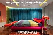 МИНСК.СВОБОДНЫ на сегодня четыре 1комн.квартиры на СУТКИ центр