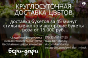 Магазин цветов в Минске. Доставка.Ст.метро Спортивная.