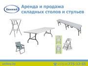 Аренда и продажа складных столов и стульев.
