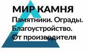 Памятники,  ограды,  благоустройство от производителя по всей РБ.