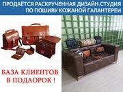 Продаётся раскрученная Дизайн-Студия по пошиву кожаной галантереи
