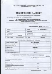 Аренда торгового помещ.59.6 м2 ул. Червякова-3