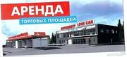 Сдать и Снять в аренду Торговое помещение в Беларуси
