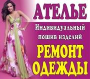 Аленка Мастерская по пошиву и ремонту одежды в Минске